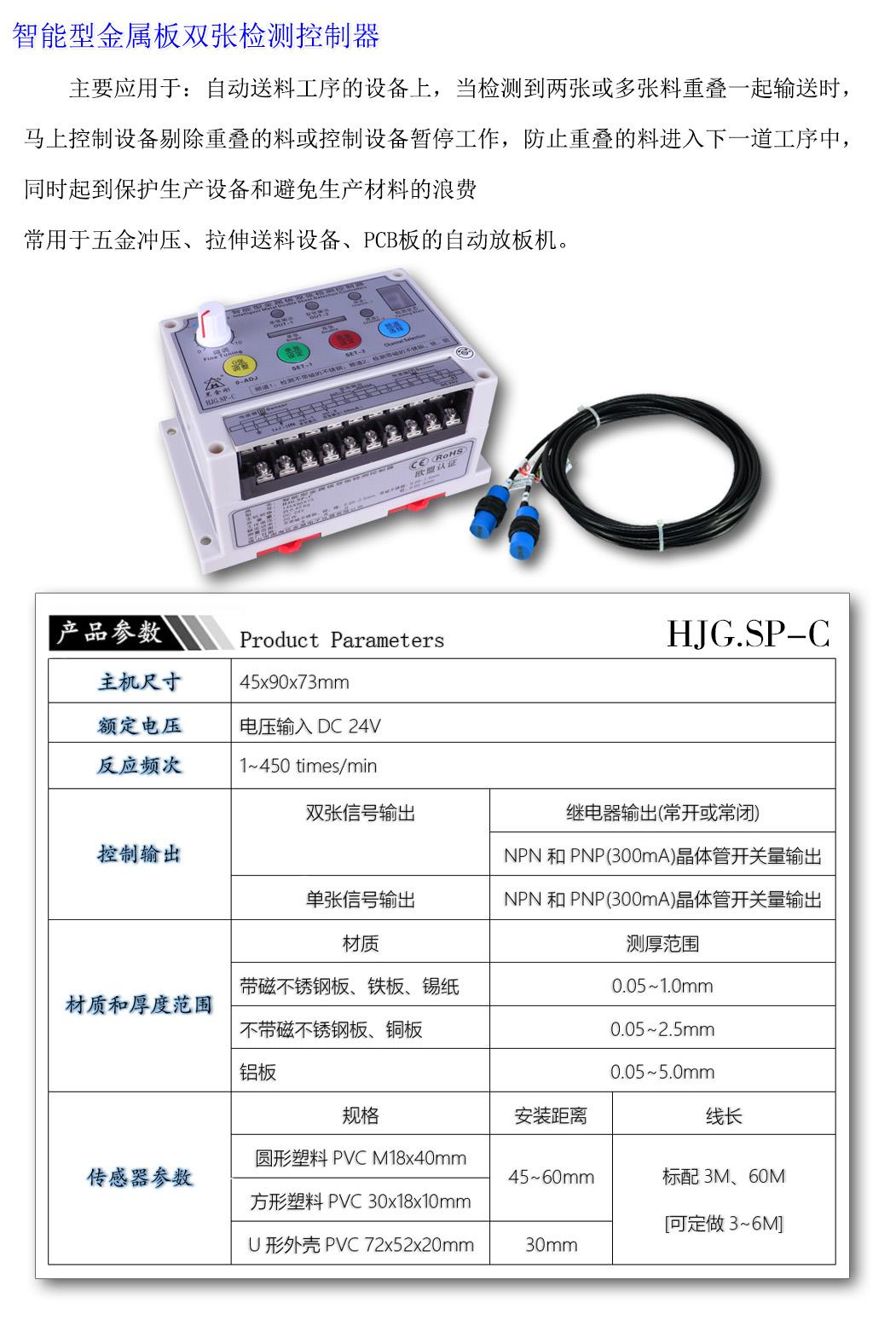 SP-C不锈钢冲压拉伸重叠检测参数