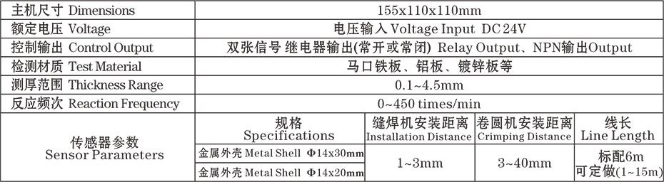 SP-NP1饮料罐金属双盖重叠检测控制仪器参数