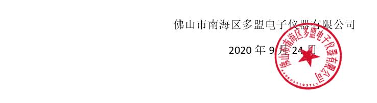 微信图片_20200924161430