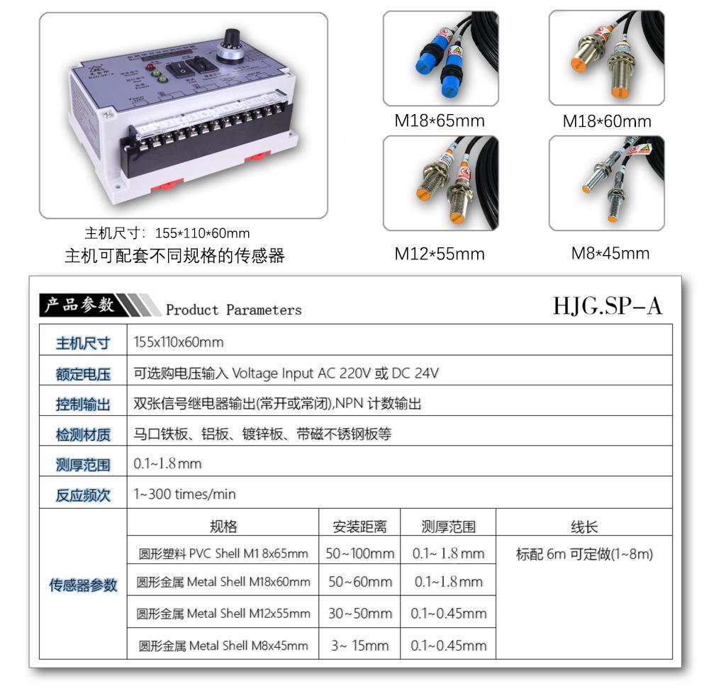 SP-A大片料金属板双张片料重叠检测器参数