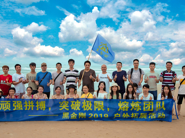 激情八月,黑金刚阳江海陵岛团建活动完美收官