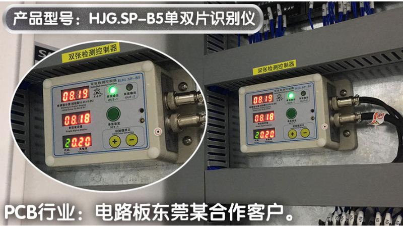 PCB电路板行业 东莞客户讯得机械成功合作案例-【黑金刚】