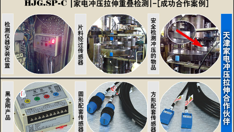 天津某家电生产冲压,SP-C智能双片重叠检测合作成功案例