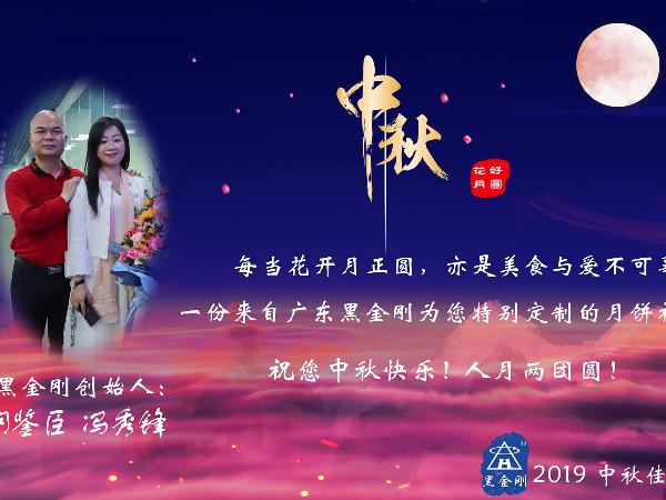 2019年中秋节放假通知