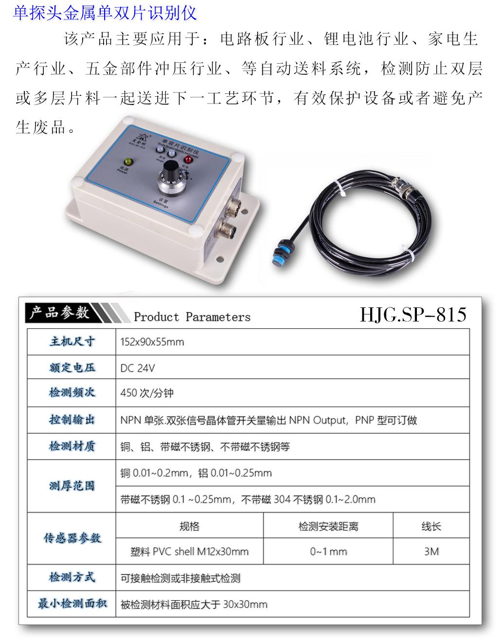 SP-815产品参数