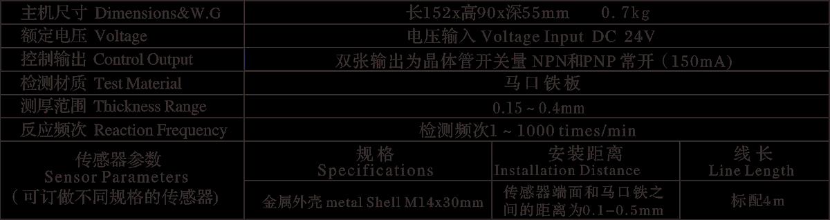SP-813单探头重叠检测器参数