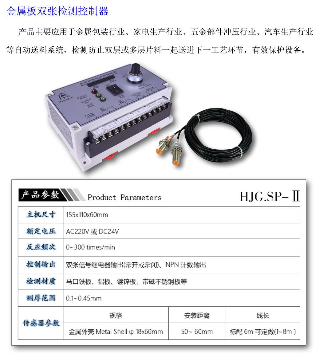 金属双料检测器HJG.SP-II参数