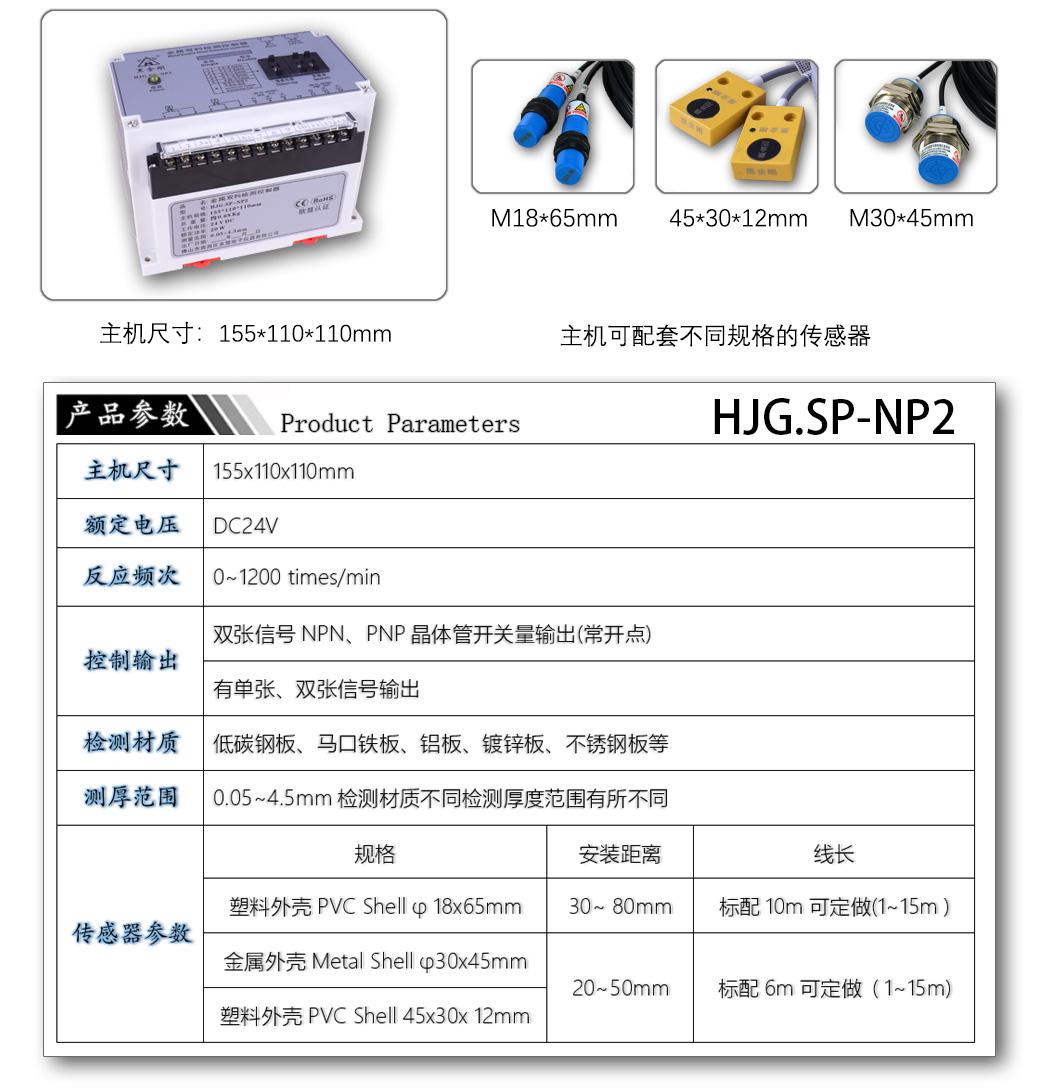SP-NP2双探头片料重叠检测控制仪器参数