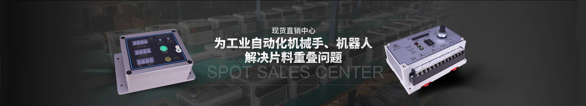 黑金刚-现货批发中心 为工业自动化机械手、机器人解决片料重叠问题