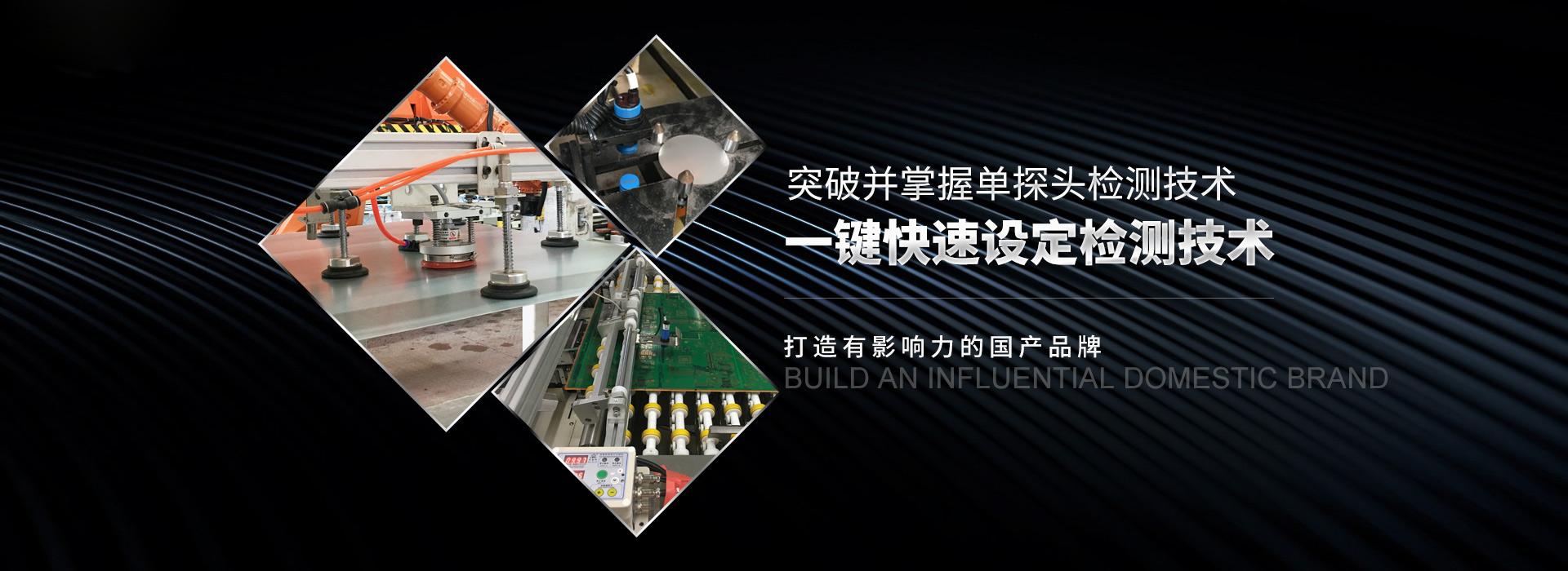 黑金刚-16年专注自动化送料重叠检测