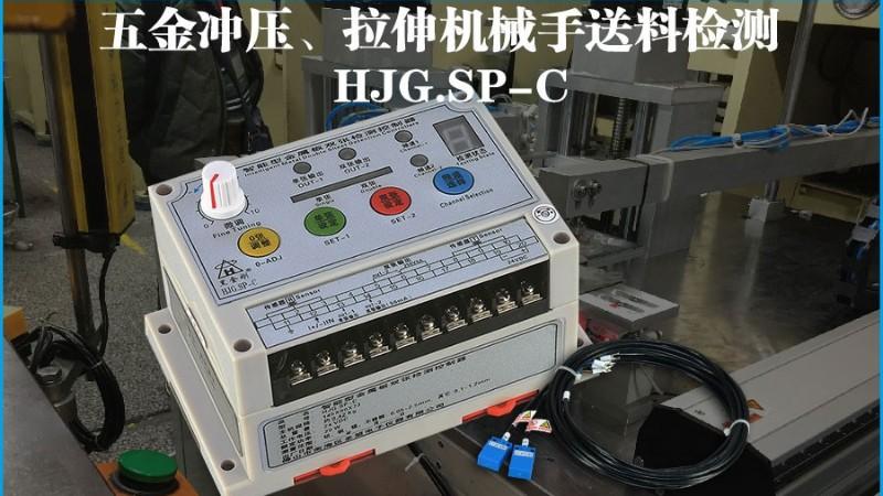 东莞某五金零配件 冲压拉伸重叠检测器案例
