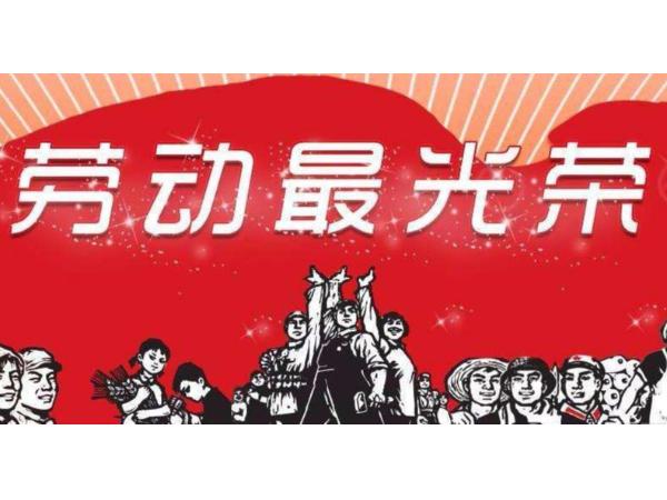 2020年五一国际劳动节放假通知