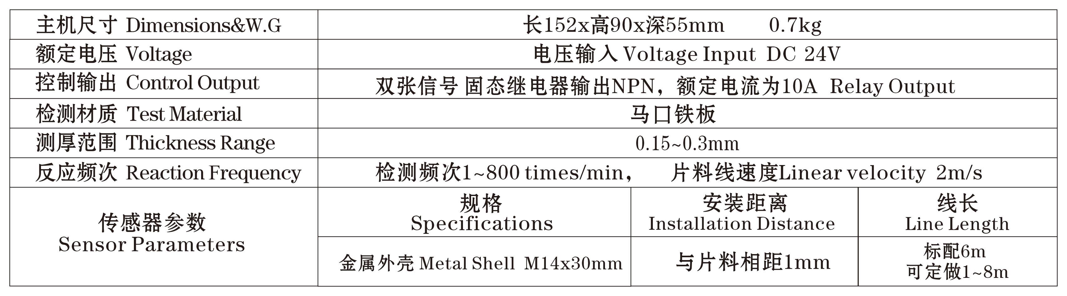 SP-B5马口铁重叠检测器参数
