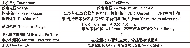 SP-816单探头重叠检测器参数