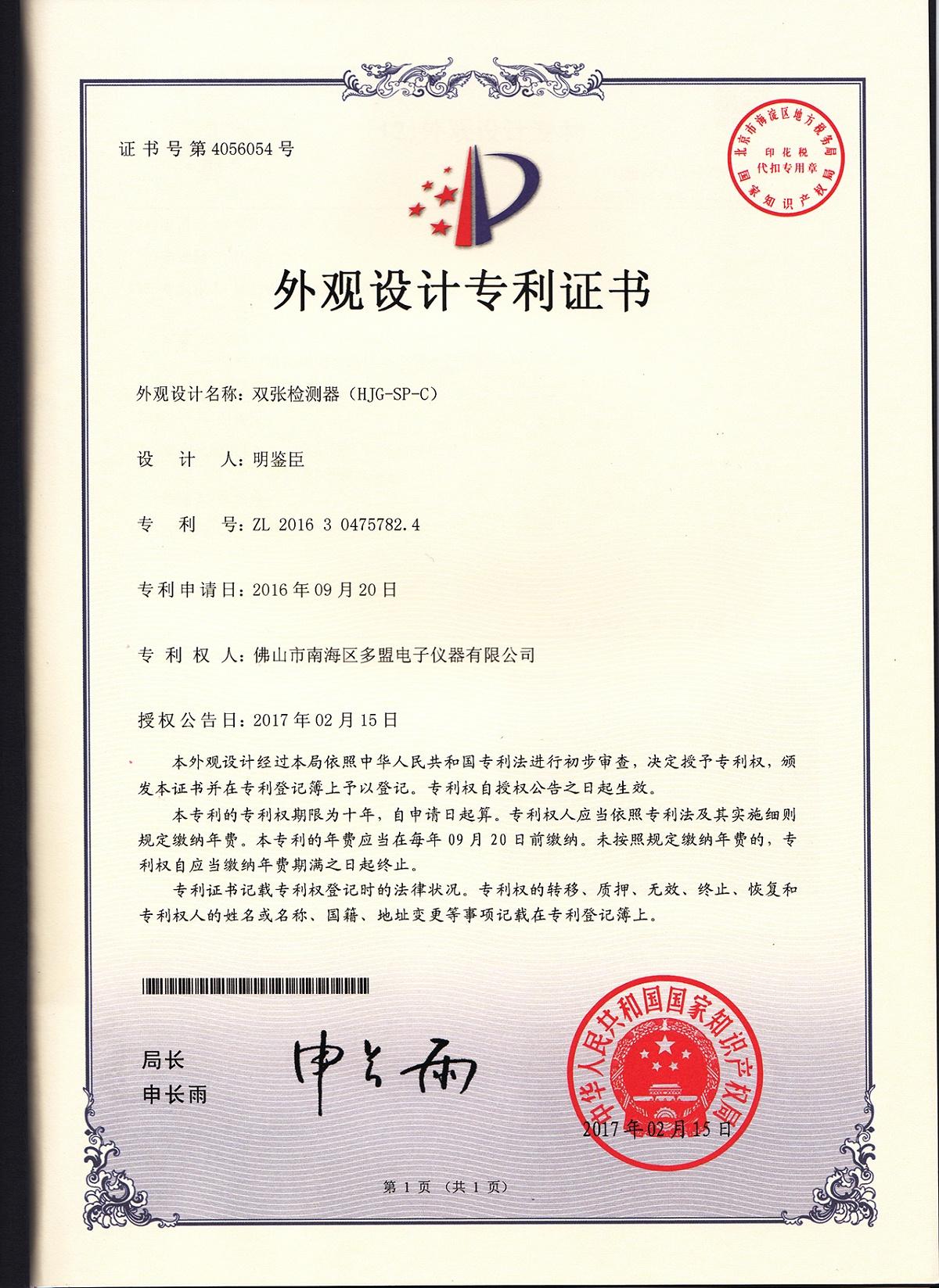 SP-C(1)