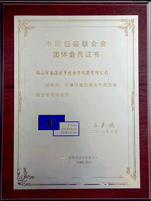 中国包装联合会团体会员证书
