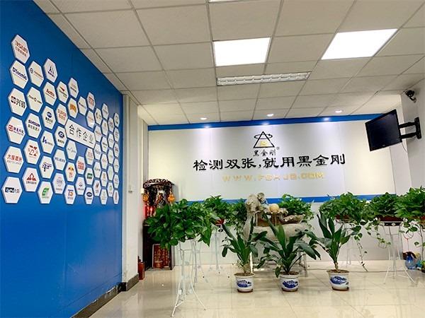 黑金刚加入中国锻压协会会员资质证书