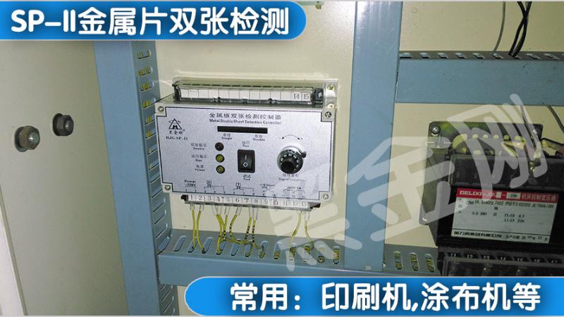 广州某印铁裁剪客户,HJG.SP-Ⅱ印铁机双张控制器合作案例