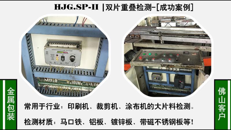 广东佛山某制罐客户 黑金刚SP-Ⅱ印铁.裁剪双片料重叠成功合作案例