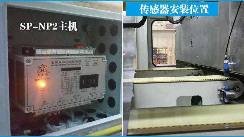 佛山某汽车生产,SP-NP2双片料重叠检测仪器合作案例